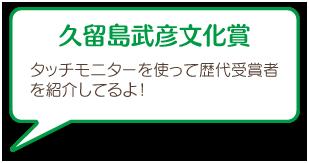 久留島武彦文化賞