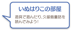 久留島先生を学ぶ部屋