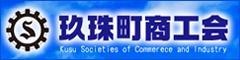 玖珠町商工会