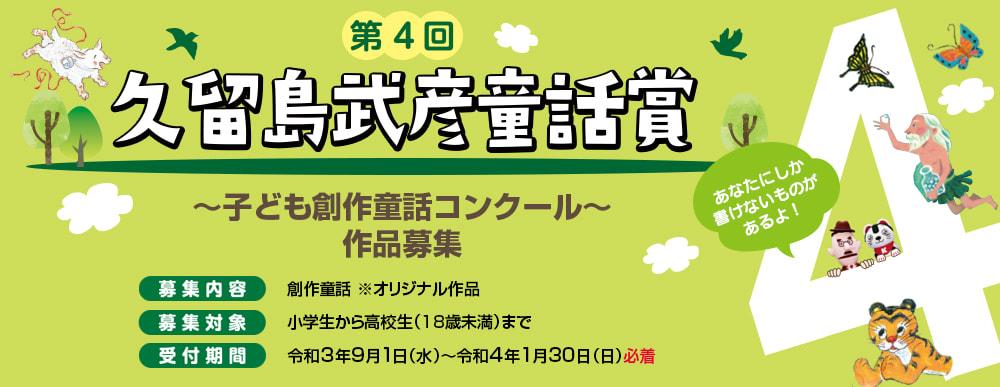 第4回久留島武彦童話賞